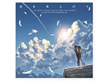 〔音楽CD〕 オリジナルサウンドトラック 「空を見上げて 〜英雄伝説 空の軌跡ボーカルバージョン〜 」