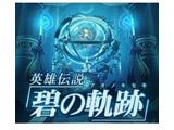 【在庫限り】 英雄伝説 碧の軌跡 通常版 【PSPゲームソフト】