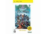 英雄伝説 碧の軌跡 PSP the Best 【PSPゲームソフト】