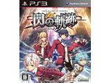 英雄伝説 閃の軌跡 通常版【PS3】   [PS3]