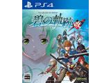 英雄伝説 碧の軌跡:改【PS4ゲームソフト】