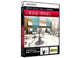 3Dマイホームデザイナー PRO専用素材集 (美容室/理容室) Win/CD