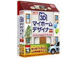 3Dマイホームデザイナー 12 −ガイドブック付− Win/DVD