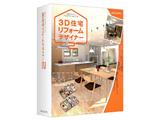 〔Win版〕 3D住宅リフォームデザイナー2