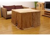 【こたつ中掛け毛布】ハイタイプ(正方形/ブラウン/中掛け毛布サイズ:90×90×65cm)