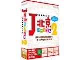 〔Win版〕 J北京パーソナル 2