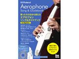 AE-10ソング&ガイドブック(初心者向け) AESG01