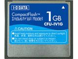 CFU-IV1G CFカード(工業用/1GB)