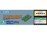 【在庫限り】 DY1600-2GX2(デスクトップPC用 PC3-12800(DDR3-1600)対応メモリー/2GB×2枚組)