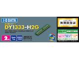 【在庫限り】 DY1333-H2G(PC3-10600 DDR3-1333対応 DIMM 低消費電力モデル 2GB)