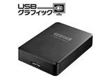 USB-RGB3/D(USB 3.0/2.0対応 グラフィックアダプター)
