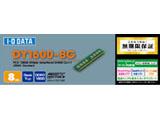 【在庫限り】 DY1600-8G(デスクトップPC用 PC3-12800(DDR3-1600)対応メモリー/8GB)