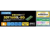 SDY1600L-8G(低電圧タイプPC3L-12800(DDR3L-1600)対応メモリー 8GB)