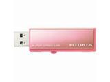 USB3.0対応 USBメモリー U3-ALシリーズ (32GB・ピンクゴールド) U3-AL32G/PG