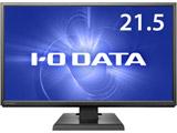 【在庫限り】 LCD-MF226XDB(ブラック) 21.5型ワイド液晶ディスプレイ 広視野角ADSパネル採用 [1920×1080/HDMI・DVI-D・VGA/非光沢]