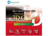 Xperia XZ用 3D Glass Screen Protector ドラゴントレイルX エアーレス全面3Dガラス ディープピンク BKS-XXZG2DSPN 【ビックカメラグループオリジナル】