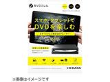 DVRP-W8AI2 スマートフォン用DVDプレーヤー「DVDミレル」&CDレコーダー「CDレコ」[無線5GHz(11ac)/iOS・Android OS]