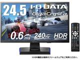 LCD-GC251UXB 24.5型ワイドゲーミング液晶モニター [1920×1080/240Hz/DisplayPort・HDMI×2]