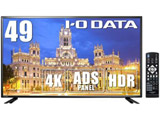 LCD-M4K492XDB 48.5型ワイド 4K/HDR10対応液晶ディスプレイ [3840×2160/ADSパネル/DisplayPort・HDMI×3・VGA]