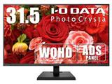 LCD-PHQ321XQB 「Quantum dot(量子ドット)技術」搭載 広色域 31.5型ワイド液晶ディスプレイ[2560×1440/ADS/DisplayPort・HDMI×3]
