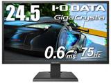 GigaCrysta LCD-GC252SXB 24.5型ワイドゲーミング液晶モニター PS4対応[75Hz高速表示] ブラック