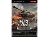 War Thunder プレミアムパッケージ 【PC】