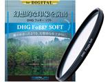 46mm DHGフォギーソフト