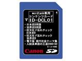 電子辞書用追加コンテンツ 「文系強化カード(日本史B/世界史B/他)」 ID-DCL01