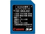 【在庫限り】 電子辞書用追加コンテンツ 「理系強化カード(化学/物理/他)」 ID-DCL02