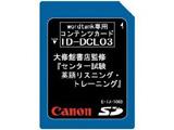 電子辞書用追加コンテンツ 「センター試験 英語リスニング・トレーニング」 ID-DCL03