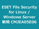 T File Security for Linux / Windows Server 新規 CMJEA05E06