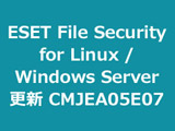 ESET File Security for Linux / Windows Server 更新 CMJEA05E07