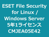 ESET File Security for Linux / Windows Server 5年1ライセンス CMJEA05E42