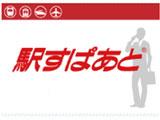 〔Win版〕 駅すぱあと 2017年10月