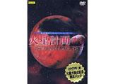 火星計画 DVD THE PROJECT MARS2+3