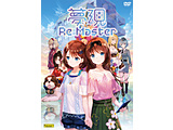夢現Re:Master 【PC】