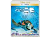 ファインディング・ニモ MOVIENEX ブルーレイ&DVDセット BD