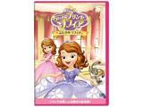 ちいさなプリンセスソフィア:ふたりのソフィア DVD