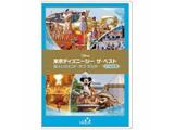 東京ディズニーシー ザ・ベスト 夏&レジェンド DVD