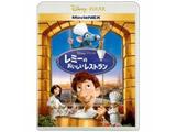 レミーのおいしいレストラン MovieNEX 【ブルーレイ ソフト+DVD】