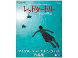 レッドタートル ある島の物語 DVD