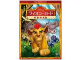 ライオン・ガード/生命の大地 DVD(デジタルコピー付き) DVD