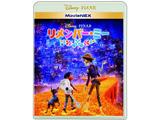 リメンバー・ミー MovieNEX ブルーレイ+DVDセット
