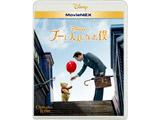 プーと大人になった僕 MovieNEX ブルーレイ+DVDセット BD