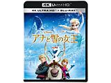アナと雪の女王 4K ULTRA HD + Blu-ray