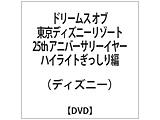 ドリームス オブ 東京ディズニーリゾート 25th アニバーサリーイヤー ハイライトぎっしり編 【DVD】