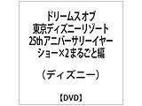 ドリームス オブ 東京ディズニーリゾート 25th アニバーサリーイヤー ショー×2 まるごと編 【DVD】