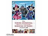 東京ディズニーシー マジカル 10 YEARS スペシャルイベント編 【DVD】