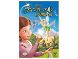 ティンカー・ベルと妖精の家 DVD