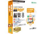 瞬簡PDF編集8 [Windows用]
